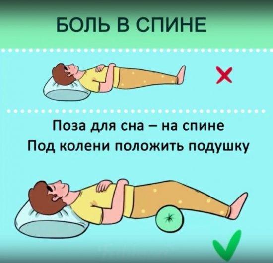 Как спать при боли в спине